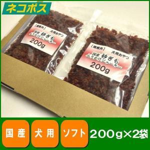 犬 おやつ 規格外国産砂肝ふりかけジャーキー200g×2袋 国産 犬用 送料260円|petyafuupro