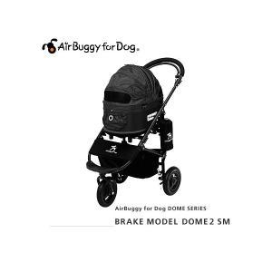 エアバギー フォー ドッグ ドーム2 ブレーキモデルセット SM ブラック|petyafuupro