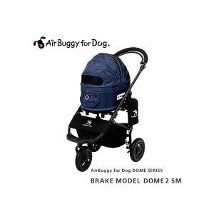 エアバギー フォー ドッグ ドーム2 ブレーキモデルセット SM ネイビー|petyafuupro