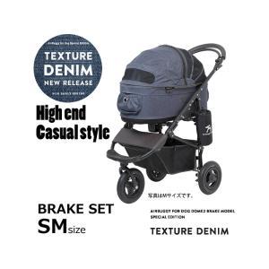 エアバギー フォー ドッグ ドーム2 ブレーキモデルセット スペシャルエディション テクスチャーデニム SM|petyafuupro