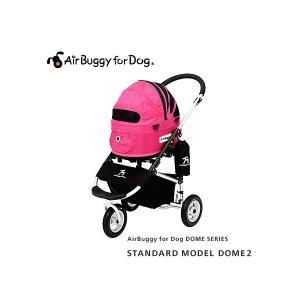 エアバギー フォー ドッグ ドーム2 スタンダードモデルセット SM ローズピンク|petyafuupro