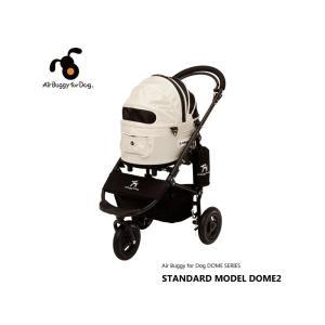 エアバギー フォー ドッグ ドーム2 スタンダードモデルセット SM ロイヤルミルク|petyafuupro