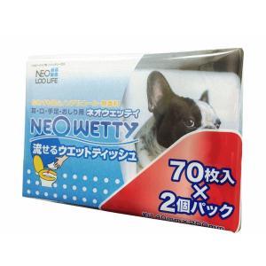 犬用タオル 流せる ネオウェッティ 流せるウェットティッシュ 70枚入×2個パック (ネオ・ルーライ...