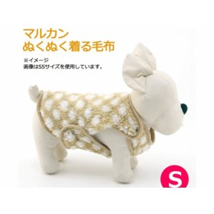 犬 着る毛布 マルカン ぬくぬく着る毛布 S|petyafuupro