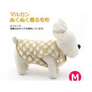 犬 着る毛布 マルカン ぬくぬく着る毛布 M|petyafuupro
