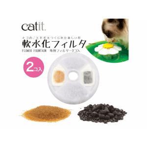 猫用給水器 catit 軟水化フィルター 2個入|petyafuupro