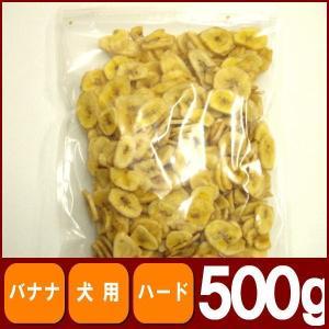 犬 おやつ 無添加 業務用バナナチップス500g 無着色|petyafuupro