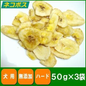 【ネコポス便対応】バナナチップス50g×3袋 無添加 無着色 犬用 送料260円|petyafuupro