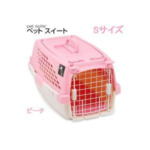 ペットスイート S ピーチ(中敷マット付) 小型犬 猫 うさぎ キャリーバッグ キャリーケース クレート(4.5kgまで)|petyafuupro