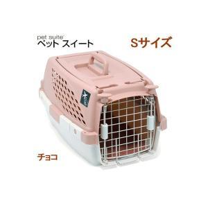 ペットスイート S チョコ(中敷マット付) 小型犬 猫用キャリーバッグ キャリーケース クレート(4.5kgまで)|petyafuupro