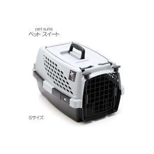 ペットスイート S グレー 犬 猫 うさぎ キャリーバッグ キャリーケース クレート(4.5kgまで)|petyafuupro