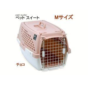 ペットスイート M チョコ(中敷マット付) 小型犬 猫用キャリーバッグ キャリーケース クレート(7kgまで)|petyafuupro