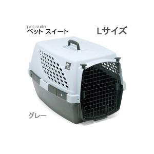 ペットスイート L グレー 小型・中型犬用キャリーバッグ キャリーケース クレート(15kgまで) |petyafuupro