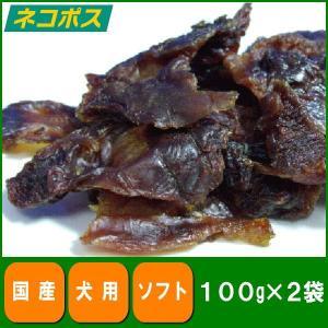 【ネコポス便対応】国産砂肝ソフト100g×2袋 送料260円|petyafuupro