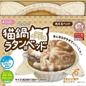 【現品限り】マルカン ニャン太の 猫鍋 ラタン調ベッド ベージュ petyafuupro