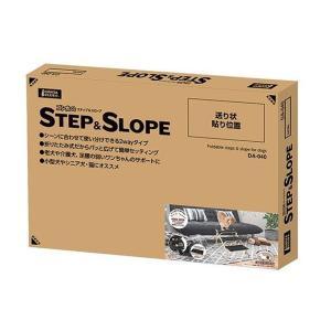 犬階段スロープ マルカン ゴン太のSTEP&SLOPE|petyafuupro
