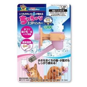 小型犬 猫用 給水器 ドギーマン ちっちゃなエコドリンカー|petyafuupro