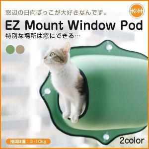 【現品限り】EZ Mount Window Pod イージーマウントウィンドウポッド グリーン  猫 窓貼付け ベッド 強力吸盤 コスゲ|petyafuupro