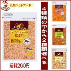 九州ペットフード ササミふりかけ4種類の中から2種類選べる 送料260円|petyafuupro