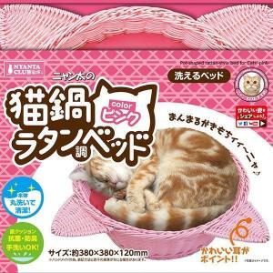 【現品限り】マルカン ニャン太の 猫鍋 ラタン調ベッド ピンク petyafuupro