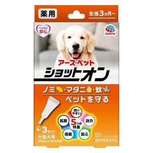 【ネコポス便対応】薬用ショットオン 大型犬用 約1ヶ月分 3本入 アースペット 送料260円|petyafuupro