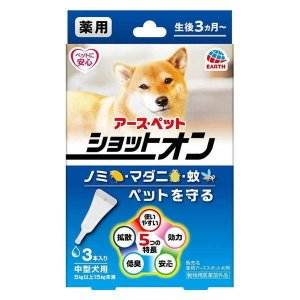 【ネコポス便対応】薬用ショットオン 中型犬用 約1ヶ月分 3本入 アースペット 送料260円|petyafuupro