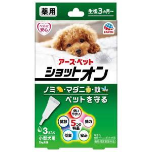 【ネコポス便対応】薬用ショットオン 小型犬用 約1ヶ月分 3本入 アースペット 送料260円|petyafuupro