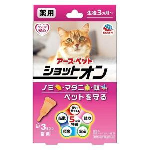 【ネコポス便対応】薬用ショットオン 猫用 約1ヶ月分 3本入 アースペット 送料260円|petyafuupro