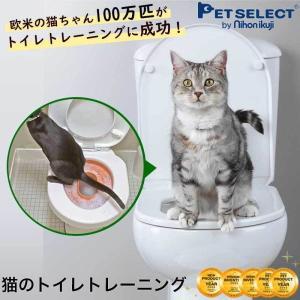猫 トイレ トイレトレーニング LITTERKWITTER リッタークイッター トイレトレーナー|petyafuupro
