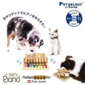 犬用 おもちゃ Pet'sPiano ペットピアノ 木製 知育玩具 トイ おやつ ノーズワーク 訓練 しつけ ストレス解消|petyafuupro