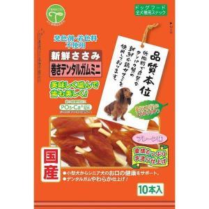 犬のおやつ 新鮮ささみ 巻きデンタルガムミニ プレーン味 10本入×50個(ケース販売) petyafuupro