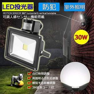 LED投光器 30W 300W相当 センサーライト 人感 3M配線付 屋外 防犯ライト 駐車場 倉庫 防水加工 広角 防水 昼光色(6500K) AL pfgo