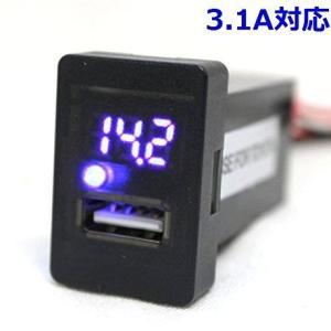 高速充電 3.1A 【トヨタ用】 メビウス/NOAH/VOXY/ノア/ヴォクシー TOYOTA車 電圧計+USB充電パネル LED青 USB-GQ|pfgo