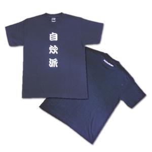 電子書籍を楽しむために書籍を裁断してスキャンし、デジタルデータに変換する人々 自炊派Tシャツ サイズ:L|pfudirect