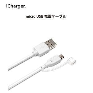 アウトレット品 2.4A出力対応 micro USB充電ケーブル 0.5m ホワイトPG-MC05M05WH pg-a