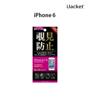iPhone6 液晶保護フィルム のぞき見防止 PG-I6MB01|pg-a