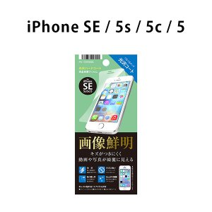 iPhoneSE iPhone5s iPhone5c iPhone5 液晶保護フィルム 画像鮮明 光沢 PG-I5EHD01 pg-a