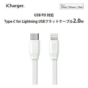 USB Type-C & Lightning USBケーブル 2m ホワイト/フラット PG-LCC20M04WH|pg-a