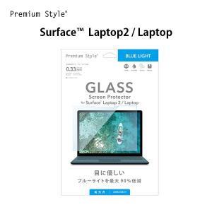 Surface Laptop2/Laptop用 液晶保護ガラス ブルーライトカット|pg-a