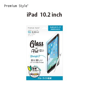 iPad 10.2インチ用 液晶保護ガラス ブルーライト PG-19PADGL03|pg-a