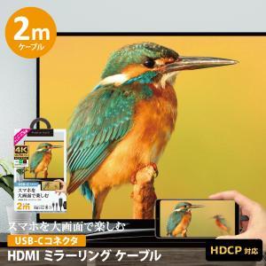 USB-Cコネクタ HDMIミラーリングケーブル 2m ブラック PG-UCTV2MBK|pg-a