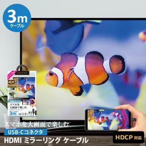 USB-Cコネクタ HDMIミラーリングケーブル 3m ブラック PG-UCTV3MBK|pg-a