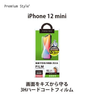 iPhone 12 mini用 治具付き 液晶保護フィルム 画像鮮明 PG-20FHD01 pg-a