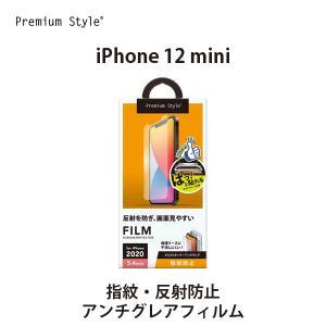 iPhone 12 mini用 治具付き 液晶保護フィルム 指紋・反射防止 PG-20FAG01 pg-a