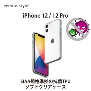 iPhone 12/12 Pro用 抗菌TPUクリアケース クリア PG-20GTP01CL pg-a