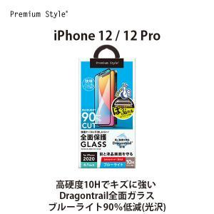 iPhone 12/12 Pro用 治具付き Dragontrail液晶全面保護ガラス ブルーライトカット/光沢 PG-20GGL03FBL|pg-a