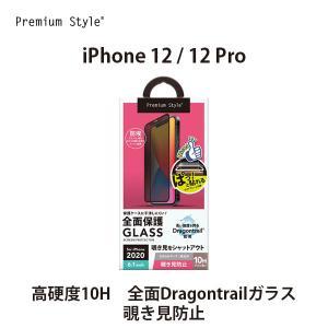 iPhone 12/12 Pro用 治具付き Dragontrail液晶全面保護ガラス 覗き見防止 PG-20GGL05FMB|pg-a