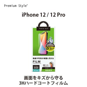 iPhone 12/12 Pro用 治具付き 液晶保護フィルム 画像鮮明 PG-20GHD01 pg-a