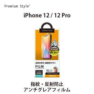 iPhone 12/12 Pro用 治具付き 液晶保護フィルム 指紋・反射防止 PG-20GAG01 pg-a