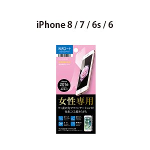 iPhone8・iPhone7 液晶保護フィルム 女性専 光沢 PG-16MFS01|pg-a